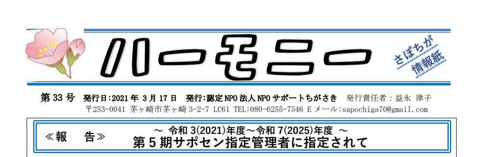 2021年3月17日、さぽちが情報紙『ハーモニー』 第33号(≪報告≫第5期サポセン指定管理者に指定されてー令和3(2021)年度~令和7(2025)年度ー)を発行しました。