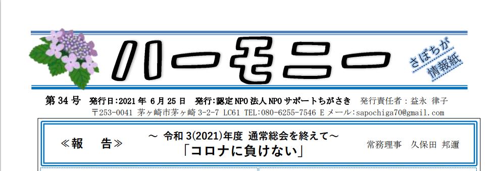 2021年6月25日、さぽちが情報紙『ハーモニー』 第34号(≪報告≫「コロナに負けない」~ 令和3(2021)年度 通常総会を終えて~)を発行しました。
