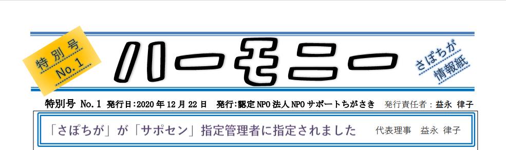 2020年12月22日、さぽちが情報紙『ハーモニー』2020年特別号No.1(「さぽちが」「サポセン」指定管理者に指定されました、他)を発行しました。